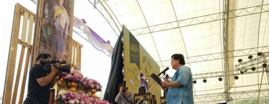 วันที่ 17 มกราคม 2563 เวลา 15.00 น.นายประภัตร โพธสุธน รัฐมนตรีช่วยว่าการกระทรวงเกษตรและสหกรณ์ เป็นประธานในพิธีเปิด งานแพะแห่งชาติครั้งที่ 17